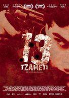 13 Tzameti - German poster (xs thumbnail)