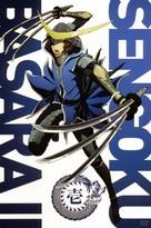 """Sengoku basara"" - Japanese DVD cover (xs thumbnail)"