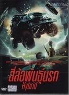 Super Hybrid - Thai Movie Cover (xs thumbnail)