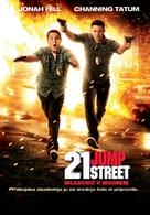 21 Jump Street - Slovenian Movie Poster (xs thumbnail)