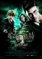 Harry Potter and the Order of the Phoenix - Chinese Movie Poster (xs thumbnail)