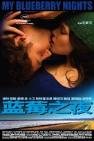 My Blueberry Nights - Chinese Movie Poster (xs thumbnail)