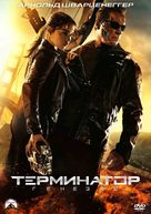 Terminator Genisys - Russian Movie Cover (xs thumbnail)