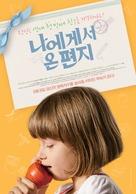 Du vent dans mes mollets - South Korean Movie Poster (xs thumbnail)