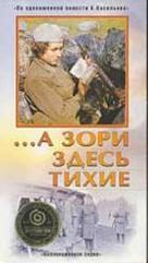 A zori zdes tikhie - Russian VHS movie cover (xs thumbnail)