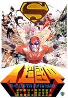 Jung-Gwok chiu-yan - Hong Kong Movie Poster (xs thumbnail)