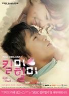 """Kilmi, Hilmi"" - South Korean Movie Poster (xs thumbnail)"