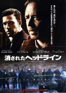 State of Play - Japanese Movie Poster (xs thumbnail)