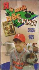 My Dog Skip - Russian Movie Cover (xs thumbnail)