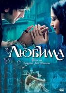 Saawariya - Bulgarian DVD cover (xs thumbnail)