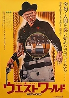 Westworld - Japanese Movie Poster (xs thumbnail)