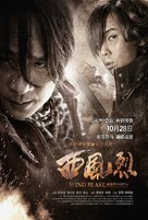 Xi Feng Lie - Chinese Movie Poster (xs thumbnail)