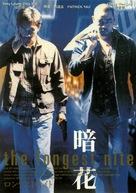 The Longest Nite - Hong Kong Movie Poster (xs thumbnail)