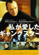 Ordinary Decent Criminal - Japanese Movie Poster (xs thumbnail)