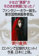 The Company of Wolves - Japanese Movie Poster (xs thumbnail)