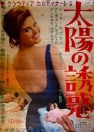 I delfini - Japanese Movie Poster (xs thumbnail)