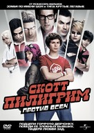 Scott Pilgrim vs. the World - Russian DVD cover (xs thumbnail)