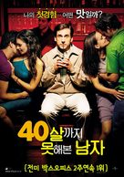 The 40 Year Old Virgin - South Korean Movie Poster (xs thumbnail)