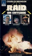 Raid on Entebbe - Movie Cover (xs thumbnail)