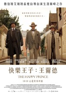 The Happy Prince - Taiwanese Movie Poster (xs thumbnail)