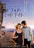 Before Midnight - Japanese Movie Poster (xs thumbnail)