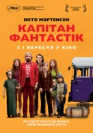Captain Fantastic - Ukrainian Movie Poster (xs thumbnail)