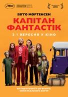 Captain Fantastic - Ukrainian Movie Poster (xs thumbnail)
