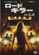 Mojave - Japanese Movie Cover (xs thumbnail)