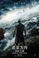 Noah - Chinese Movie Poster (xs thumbnail)