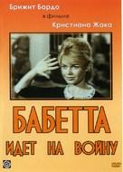 Babette s'en va-t-en guerre - Russian DVD movie cover (xs thumbnail)
