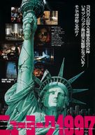 Escape From New York - Japanese Movie Poster (xs thumbnail)