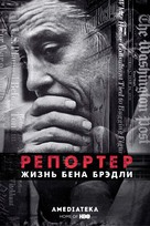 The Newspaperman: The Life and Times of Ben Bradlee - Russian Movie Poster (xs thumbnail)