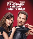Ghosts of Girlfriends Past - Russian Blu-Ray movie cover (xs thumbnail)