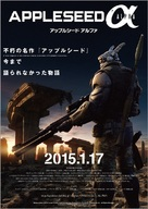 Appleseed Alpha - Japanese Movie Poster (xs thumbnail)