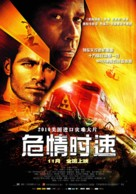 Unstoppable - Chinese Movie Poster (xs thumbnail)