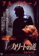 Carlito's Way - Japanese Movie Poster (xs thumbnail)