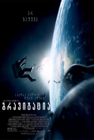 Gravity - Georgian Movie Poster (xs thumbnail)