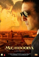 Mehbooba - Indian Movie Poster (xs thumbnail)