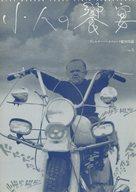 Auch Zwerge haben klein angefangen - Japanese Movie Poster (xs thumbnail)