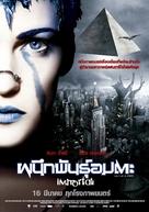 Immortel (ad vitam) - Thai poster (xs thumbnail)