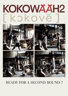 Kokowääh 2 - German poster (xs thumbnail)