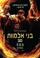 Immortals - Israeli Movie Poster (xs thumbnail)