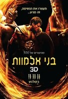 Immortals - Israeli Movie Poster (xs thumbnail)