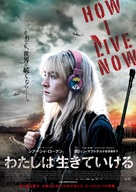 How I Live Now - Japanese Movie Poster (xs thumbnail)