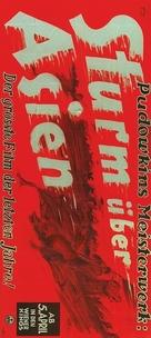 Potomok Chingis-Khana - Austrian Movie Poster (xs thumbnail)
