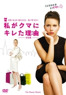 The Nanny Diaries - Japanese Movie Cover (xs thumbnail)