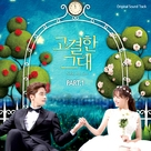 """Noble, My Love"" - South Korean Movie Cover (xs thumbnail)"