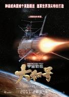 Uchû senkan Yamato - Hong Kong Movie Poster (xs thumbnail)