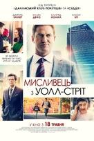 A Family Man - Ukrainian Movie Poster (xs thumbnail)