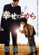 The Pursuit of Happyness - Japanese Movie Poster (xs thumbnail)